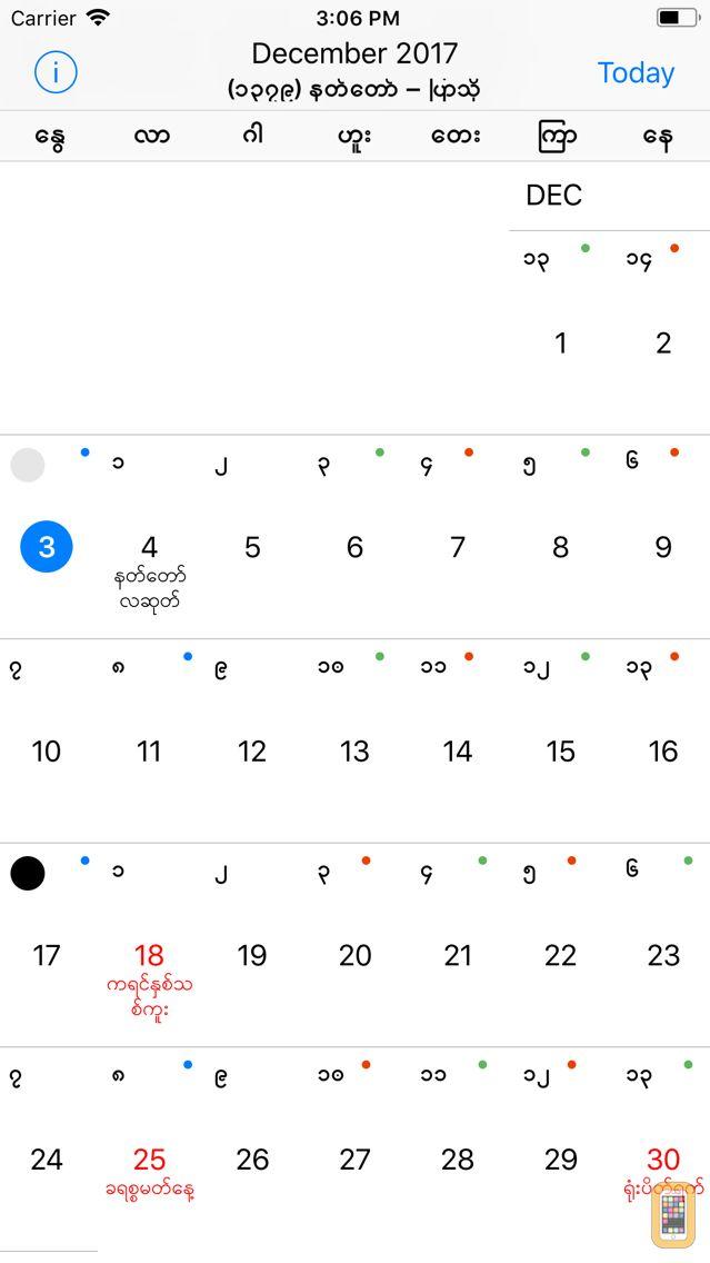 Screenshot - MyCal - Myanmar/Burmese Calendar