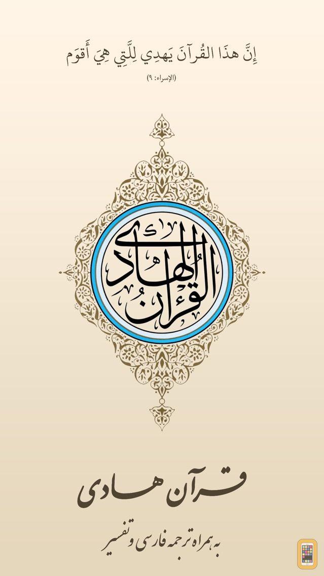 Screenshot - قرآن فارسی و تفسیر(اهل البیت)