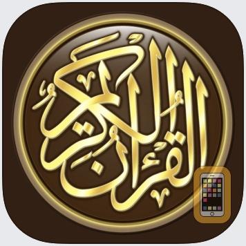 القرآن الكريم كاملا بدون انترنت by Maher Al Masri (Universal)