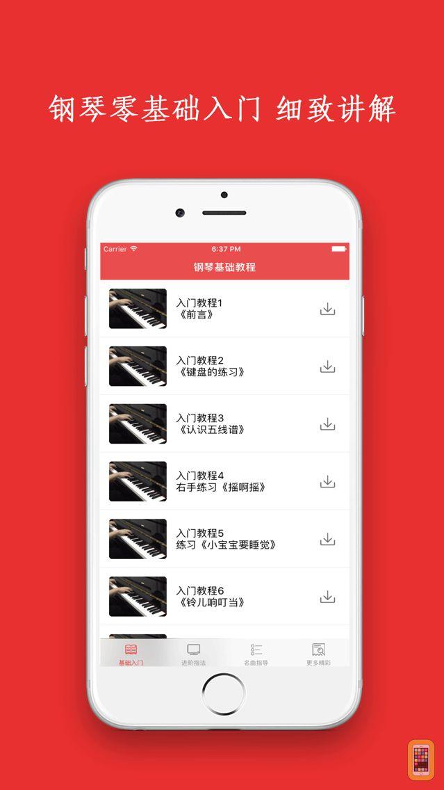 Screenshot - 最新轻松学钢琴神器-弹钢琴入门必备的免费视频指导教程