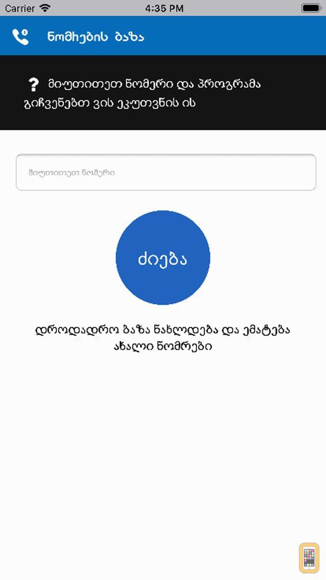 Screenshot - Mobiluris Nomrebis Baza