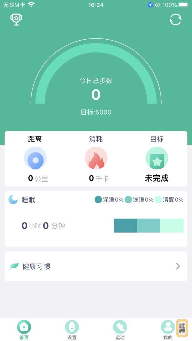 Screenshot - FitPro