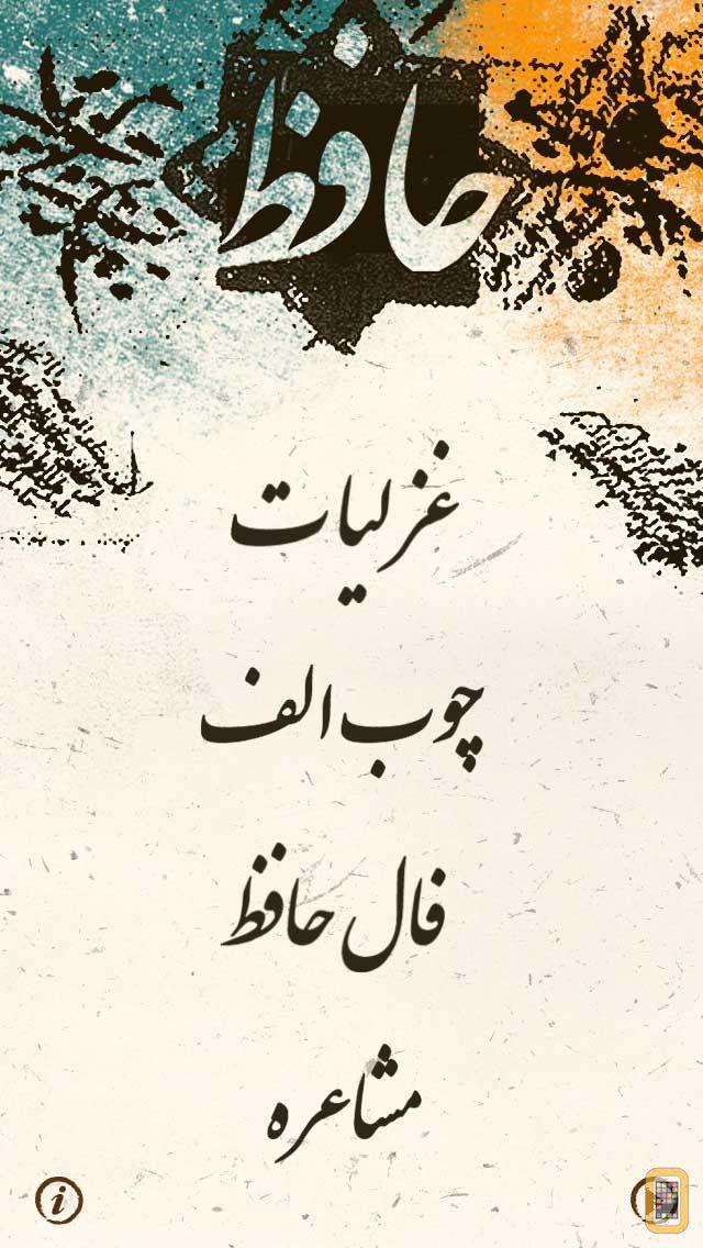 Screenshot - Divan Of Hafez