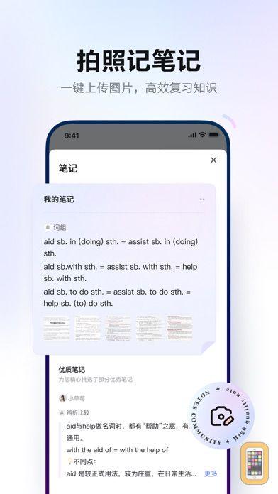 Screenshot - 网易有道词典-四级六级英语单词学习词典