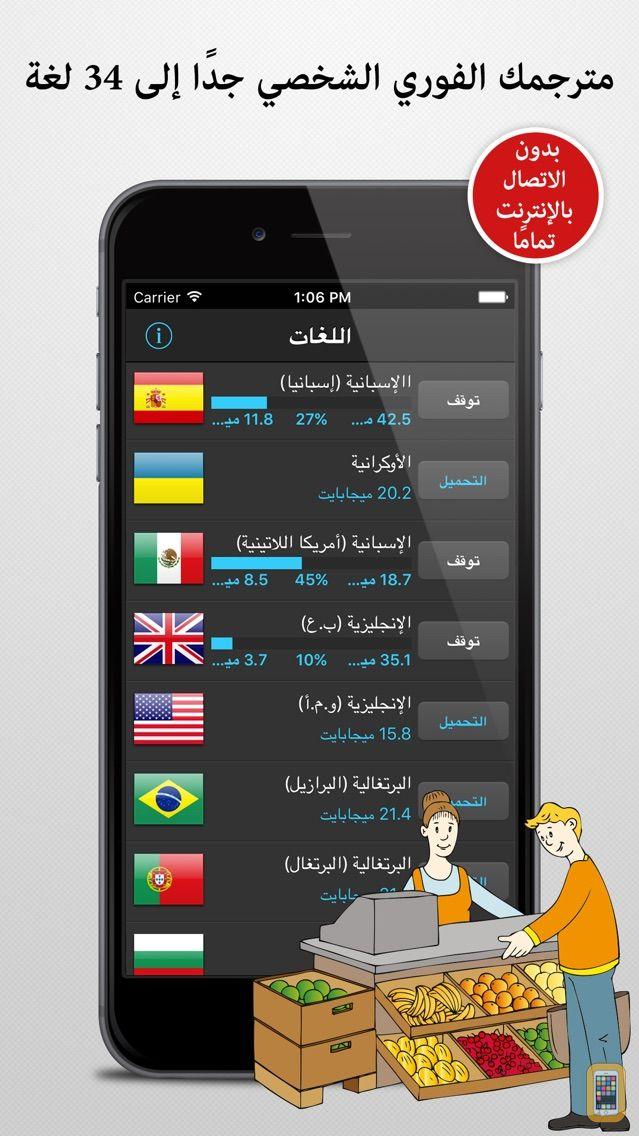 Screenshot - مترجم السفر