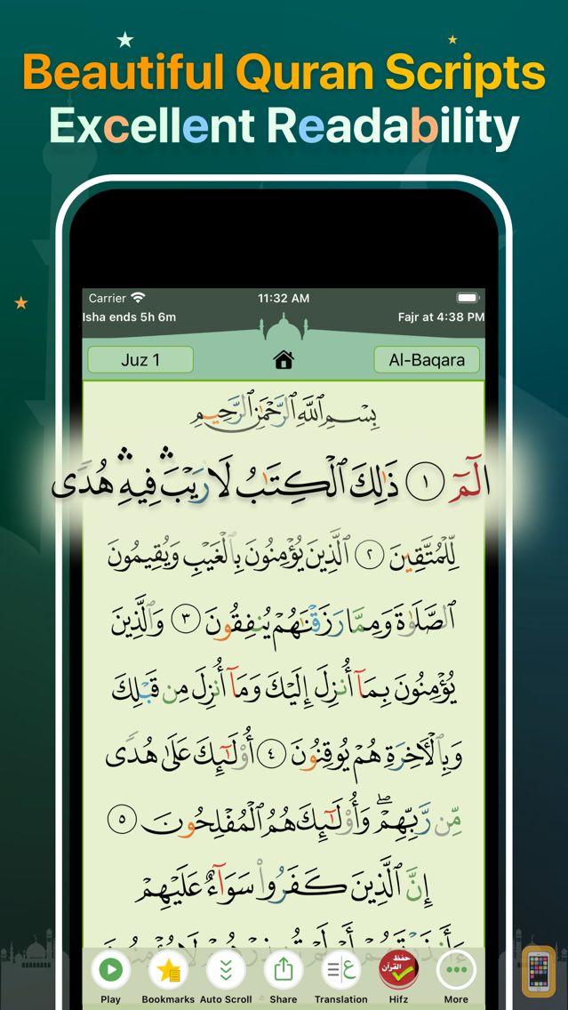 Screenshot - Quran Majeed Proالقرآن المجيد