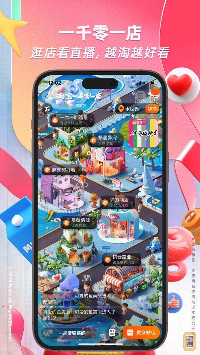 Screenshot - 手机淘宝 - 淘到你说好