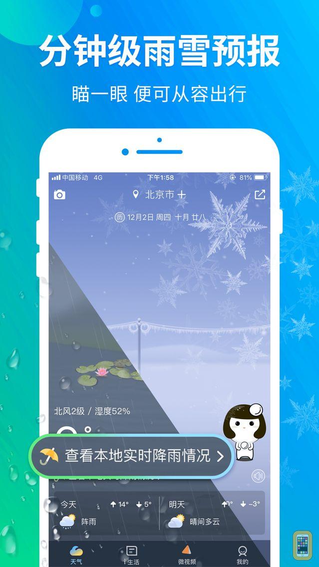 Screenshot - 天气预报