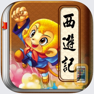 HappyReading-四大名著兒童版-西遊記 by Childhood Fine Arts (iPad)