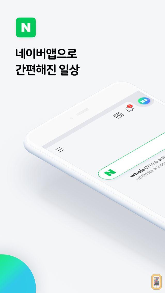Screenshot - 네이버 - NAVER