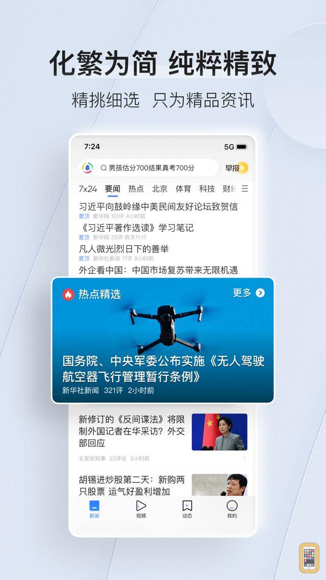 Screenshot - 腾讯新闻-打开眼界