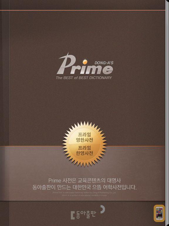 Screenshot - 프라임 영한/한영사전 HD