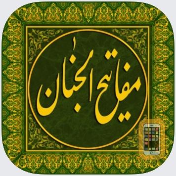مفاتيح الجنان by AlMahdi A.T.F (Universal)