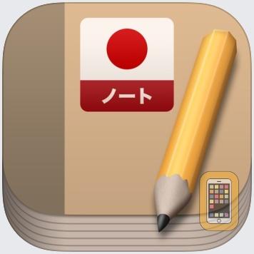 iKana Nōto - Practice writing Hiragana, Katakana and Kanji by ThinkMac Software (iPad)