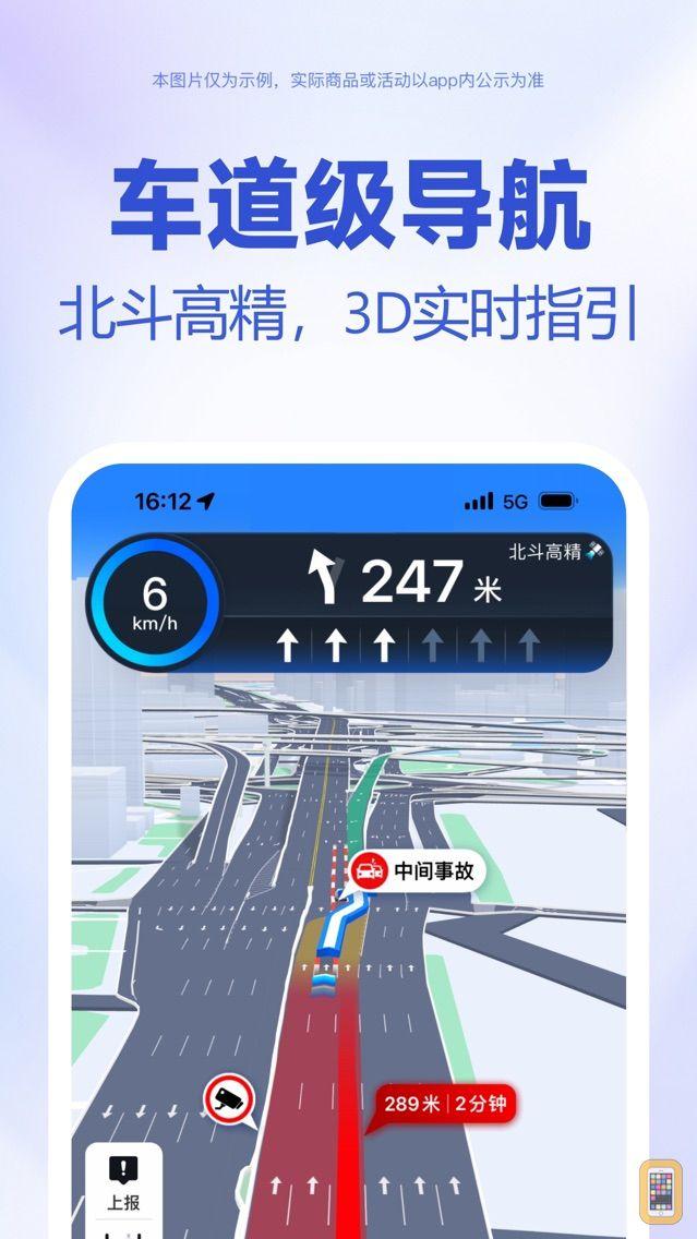 Screenshot - 百度地图-路线规划,出行必备