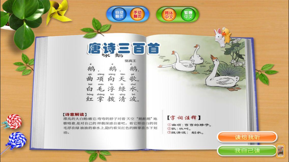 Screenshot - 互动 唐诗300首 [下] iBigToy