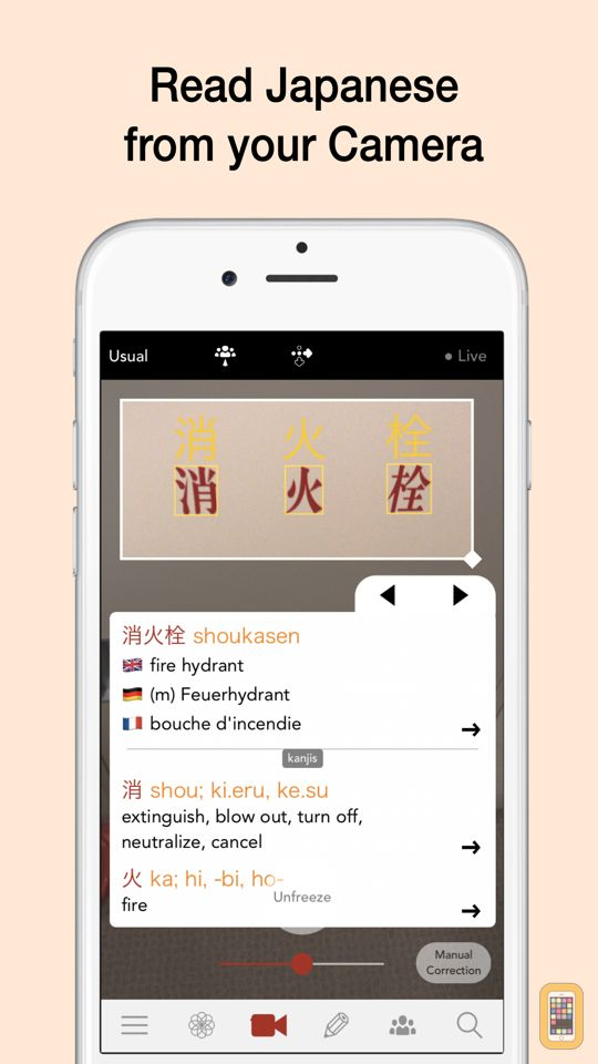 Screenshot - Yomiwa Japanese Dictionary