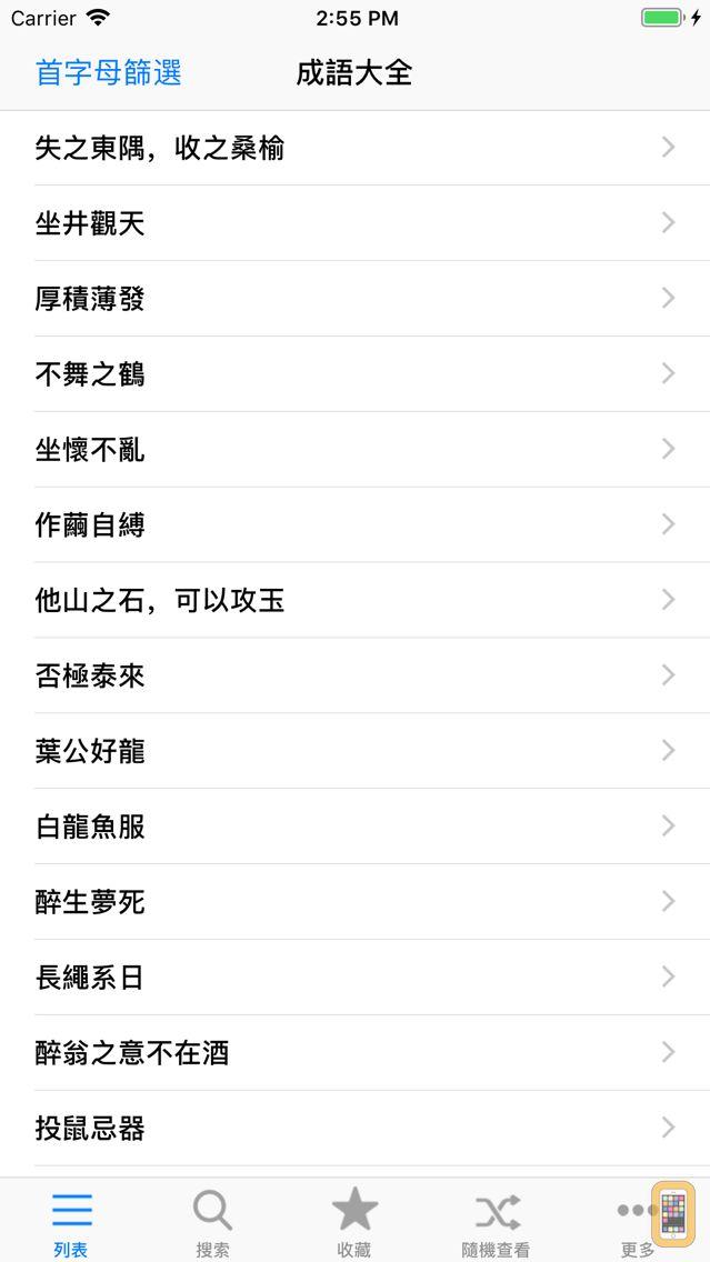 Screenshot - 成语大全免费版HD - 典故、故事、造句例子、汉语词典离线经典合集
