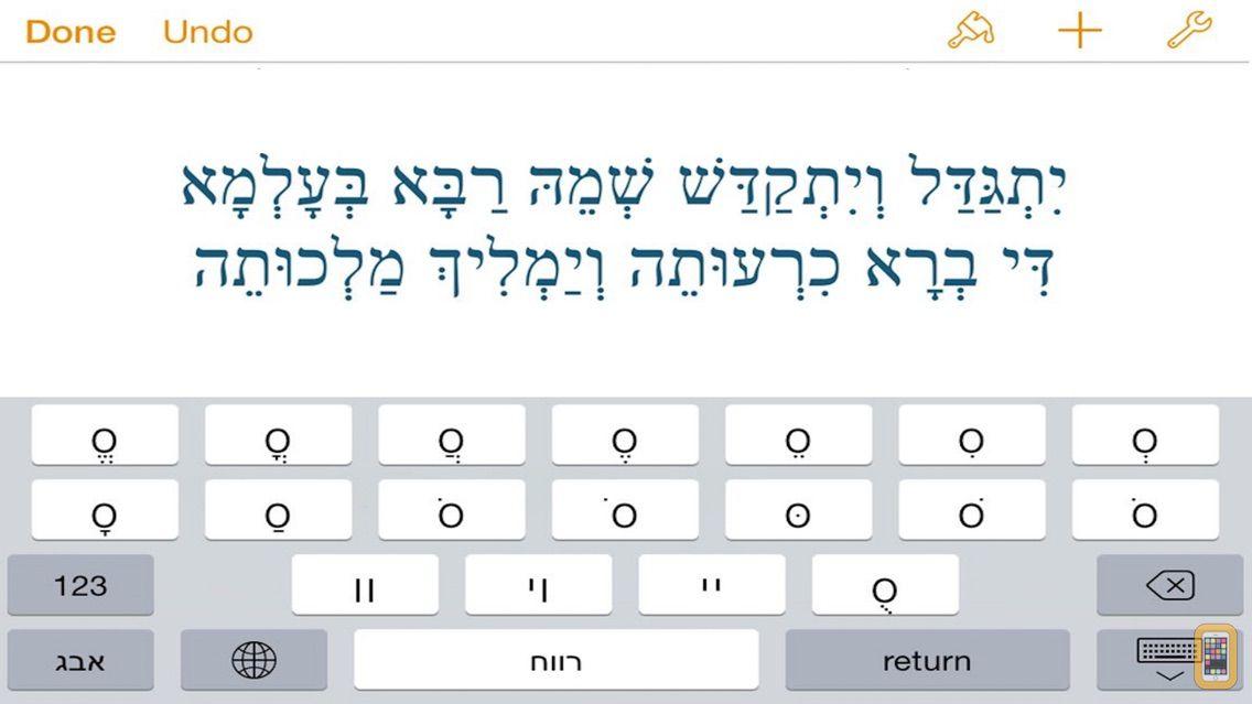 Screenshot - Davka Nikud