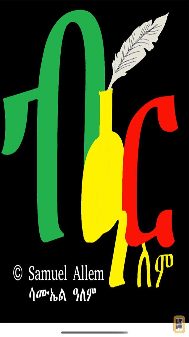 Screenshot - Biir Ethiopic Amharic keyboard